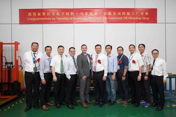 江丰电子首个海外工厂(马来西亚江丰)正式开业